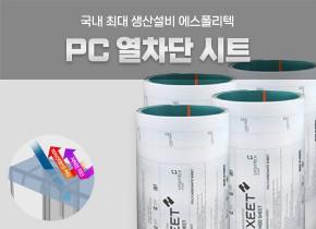 PC열차단시트 / HGH / 3T 30M