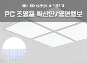 PC조명용 확산판 / 양면엠보 / LH0555B
