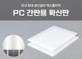 PC간판용 확산판 / LH04
