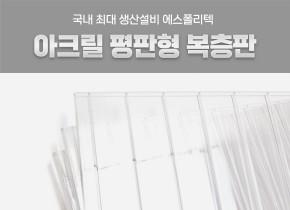 아크릴 복층판 / 더블월 / 16T