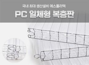 CLICK / PC / 체결형 복층판 / 40T