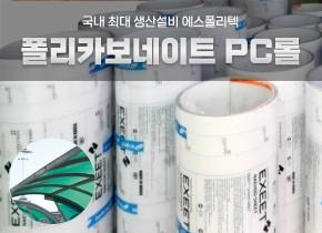 PC 롤 / HGU