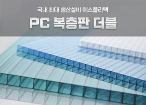 PC일반복층판(더블)