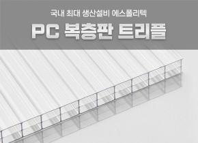 PC일반복층판(트리플)